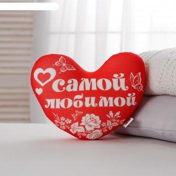 Подушка антистресс самой любимой, сердце