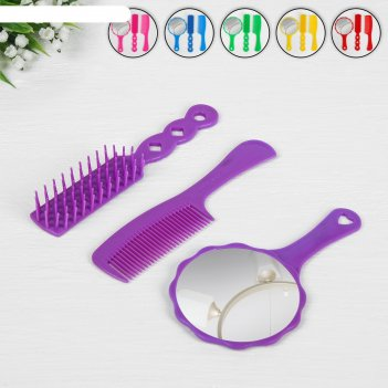 Набор парикмахерский, 3 предмета, цвет микс