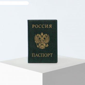 Обложка для паспорта 9,5*0,5*13,5см,  герб, зеленый
