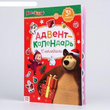 Книжка с наклейками адвент календарь, маша и медведь 24 стр.