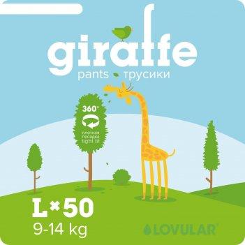 Трусики - подгузники lovular giraffe  l, 9-14 кг. 50 шт/уп