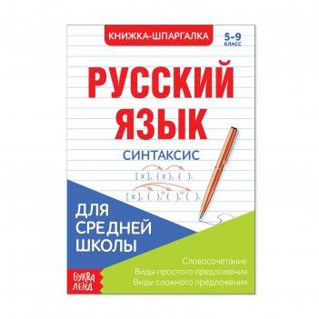 Шпаргалка для средней школы «русский язык. синтаксис», 12 страниц