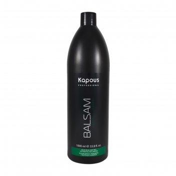 Бальзам для всех типов волос kapous professional, с ментолом и маслом камф