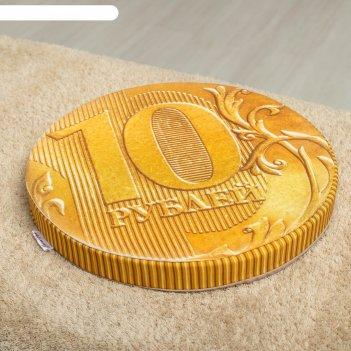 Подушка на стул монета 10р, d-40, габардин, поролон