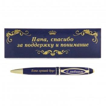 Ручка папа - лучший друг, в футляре из искусственной кожи