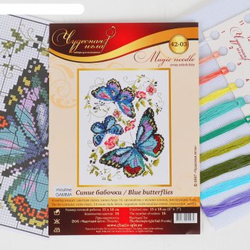 Набор для вышивания крестом «синие бабочки» 42-03