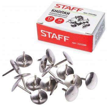 Кнопки канцелярские, никелированные, 10 мм, 50 шт., staff, эконом, в карто