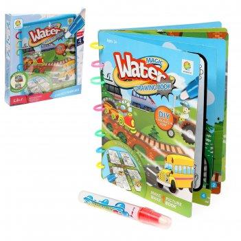 Книжка для рисования водой транспорт с маркером