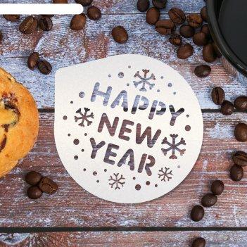 Трафарет для кофе happy new year, 9.5 x 8.5 см
