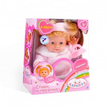 Кукла в шубке, озвучка стихов и песен а.барто, 24 см