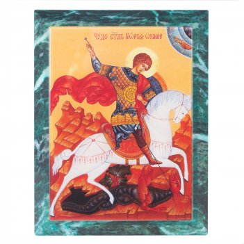 Икона настенная георгий победоносец змеевик 140х180х12 мм 840 гр.