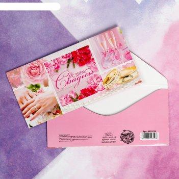 Конверт для денег, «с днём свадьбы», коллаж из фото, 16,5 х 8 см
