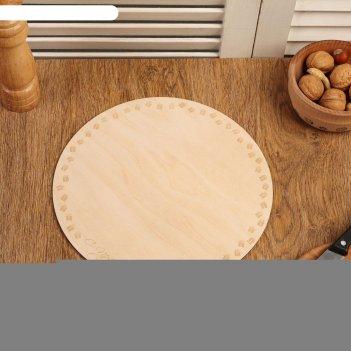 Подставка для торта круглая, 26x26x0,3 см с праздником!, гравировка