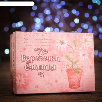 Подарочная коробка сборная коробочка счастья, 21 х 15 х 5,7 см