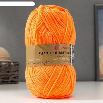 Пряжа удачный выбор 100% акрил объёмный, 200м/100гр (284-оранжевый)