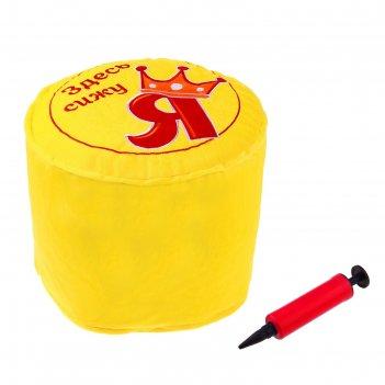 Надувной пуфик здесь сижу я, с насосом, цвет желтый