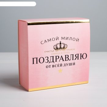 Коробка для сладостей «поздравляю», 13 x 13 x 5 см