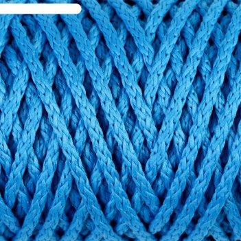 Шнур для вязания без сердечника 100% полиэфир ширина 4мм 100м (св.синий)