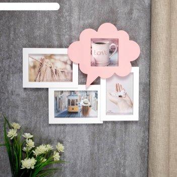 Фоторамка пластик на 4 фото 10х10, 10х15 см выноска-облачко белая с розовы