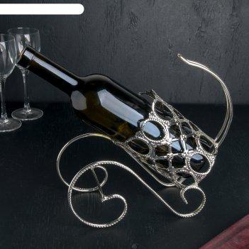 Подставка металлическая под бутылку вина, шампанского 27х10,5х15 см