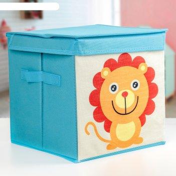 Короб для хранения с крышкой детский 29x29x29 см львёнок
