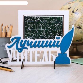 Фоторамка с буквами на деревянной подставке лучший учитель