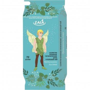 Влажные салфетки zala для детей, с экстрактом алое и зеленого чая, 72 шт.
