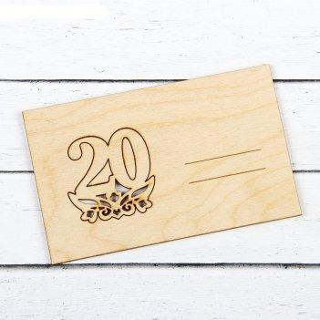 Открытка - сувенир для декора и росписи 20 лет