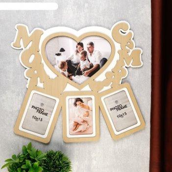 Фоторамка хдф моя семья на 4 фото, 1 фото 21х30 см, 3 фото 10x15 см