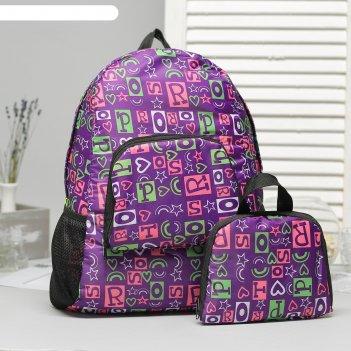 Рюкзак складной, отдел на молнии, наружный карман, 2 боковые сетки, цвет ф