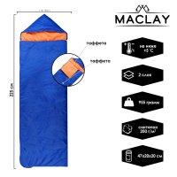 Спальный мешок maclay эконом, увеличенный, 2-слойный, 225 х 70 см, не ниже