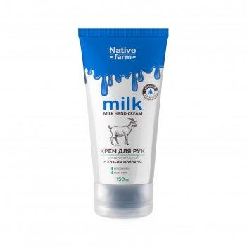Крем для рук milk native farm суперпитательный, с козьим молоком, 150 мл