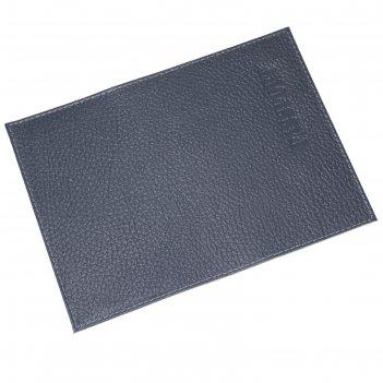 Обложка для паспорта, размер 19,2х13,8 см, цвет синий тёмный флотер