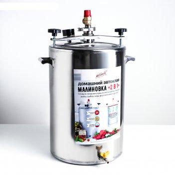 Автоклав-стерилизатор малиновка  2 поколения 2в1 pro, объем 35 л