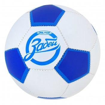 Мяч футбольный забей р.5 32 панели, pvc, 3 под. слоя, машин. сшивка, 260гр