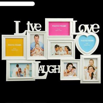 Фоторамка жизнь, любовь, смех белая на 8 фото 10х10 см, 10х15 см, 13х13 см