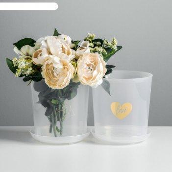 Набор кашпо с поддоном для орхидеи 2 в 1 «счастье», 1,6 л