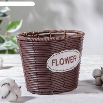 Кашпо плетеное «брауни», 16,5x13x13,5 см, цвет коричневый
