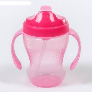 Поильник детский с трубочкой, с ручками, 260 мл, от 5 мес., цвет розовый