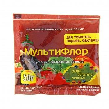 Сухое удобрение в хелатной форме мультифлор для томатов,перцев,баклажанов