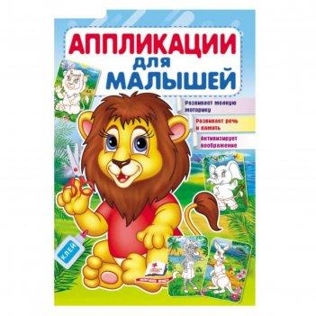 Аппликация для малышей. лев