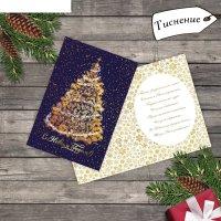 Открытка подарочная «новогоднее волшебство», тиснение, 12х18 см