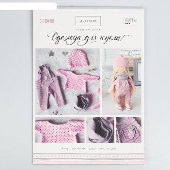 Одежда для куклы «на прогулку», набор для шитья, 21 х 29.7 х 0.7 см
