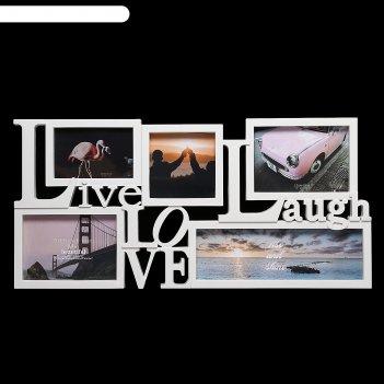 Фоторамка на 5 фото 7,5х10,10х15,13х18, 13х13 см жизнь, любовь, смех белая