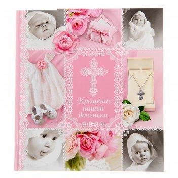 Фотоальбом крещение нашей доченьки, 20 листов, 18 х 21 см
