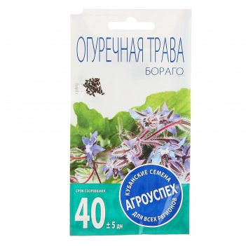 Семена огуречная трава бораго, 0,5 гр