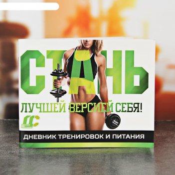 Дневник тренировок и питания для девушек