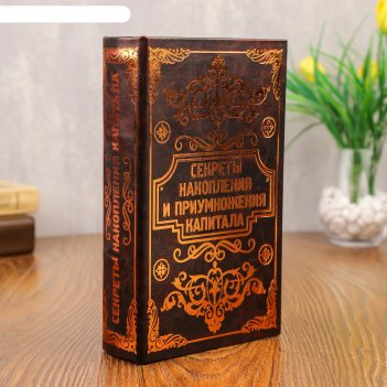 Сейф-книга секреты накопления и приумножения, обтянута искусственной кожей