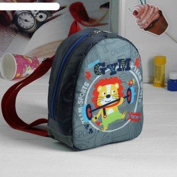 Рюкзак детский,цвет серый