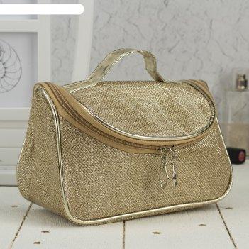 Косметичка-сумочка, отдел на молнии, с зеркалом, цвет золотой